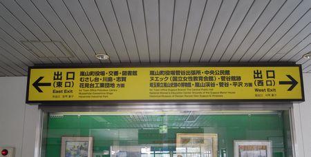 武蔵嵐山駅からの道順|まつげエ...